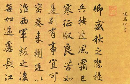 论宋高宗书法与传统帖学的源流关系